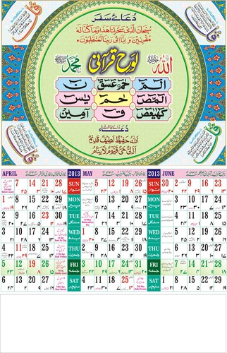 URDU CALENDAR 2013 INDIA DOWNLOAD | Pdf Club