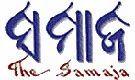 The Samaja