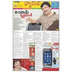 Sakshi Newspaper Advertising Service