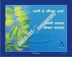 save water poster in marathi प स टर enablers enhancers