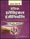 In pdf basic hindi electrical engineering