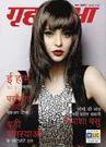 Grihshobha Magazine