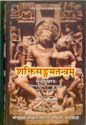 Shakti Sangam Books 3 Vols