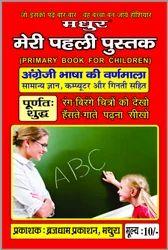 Madhur Meri Pahli Pustak (English) Books