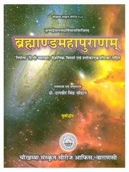 Brahmand Puran 2 Vols