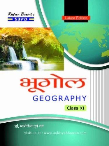 Geography Book In Hindi