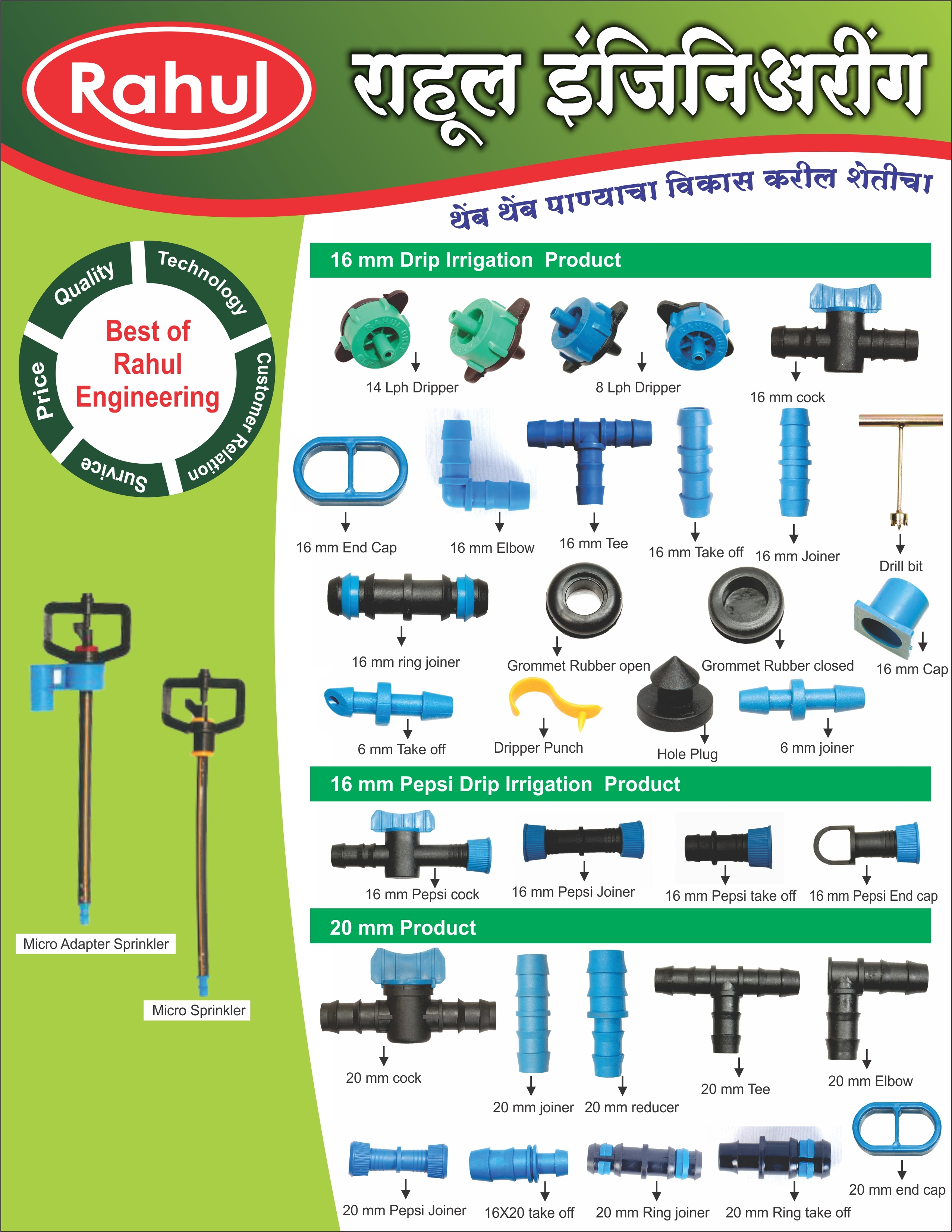 Drip Irrigation Systems Trickle Irrigation System Rahul