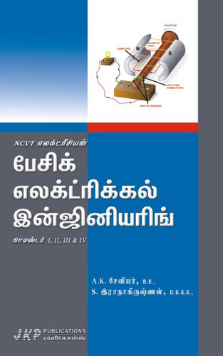 Iti Electrician Theory Book
