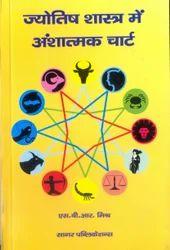 Jyotish Sastra Men Anshatamak Chart