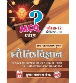 Physics Darpan Sem-I Book | Kumar Prakashan Kendra