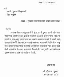 Marathi Typing, Typing Services - Shrushti Arts, Thane | ID