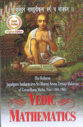 Vedic Mathematics Book