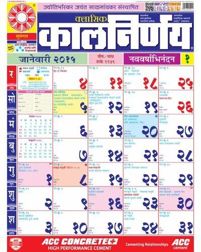 New Year Calendar Kalnirnay : Kalnirnay marathi calendar app download roms