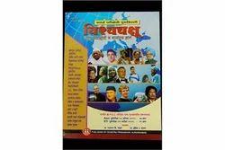 Vishwa Chakshu Chalu Ghadamodi Book