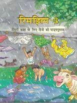 NCERT Textbook - Rimjhim-3 (Hindi) for Class 3