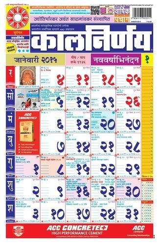 Calendar May Kalnirnay : Home calmanac kalnirnay marathi manufacturer from