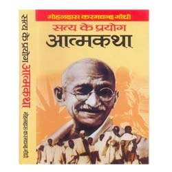 the story of my experiments with truth essay Gandhi's autobiography the story of my experiments with truth gandhi, mohandas karamchand (mahatma), mahadev desai (translator) near fine.