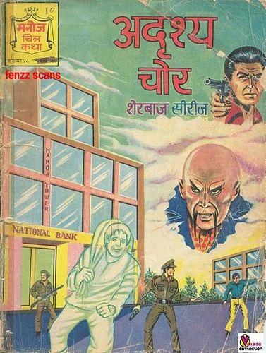 Sherbaj Aur Adrishya Chor | Vintage Comics Library