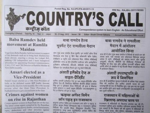 Country's Call - Service Provider of Hindi Newspaper Service