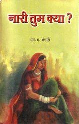 Nari Tum Kya