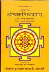 Shri Chakra Nirupan