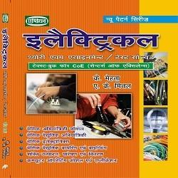 Nice Motor Winding Book In Hindi Ensign - Electrical Diagram Ideas ...