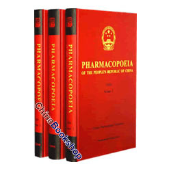 Pharmacopoeia books of the peoples republic of china at rs 72000 pharmacopoeia books of the peoples republic of china fandeluxe Gallery