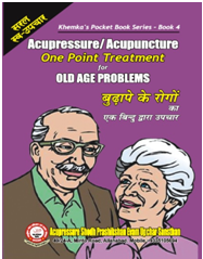 Acupressure/ Acupuncture - One Point Treatment (Set of 5 Voloumes)