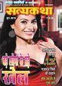 Satyakatha Magazine