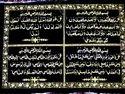 4 Qull Shareef Zari Wall Hanging