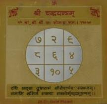 Chandra Yantra Colored