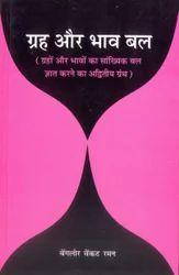 Graha Aur Bhav Bal