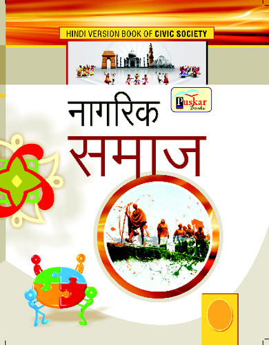 Hindi Medium Social Science Books - Social Science Book