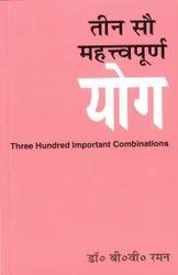 B.V. Raman Hindi