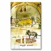 Jangal Ke Panchparmeshwar
