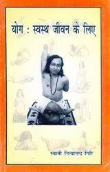 Yoga Sawastha Jeevan Ke Liye