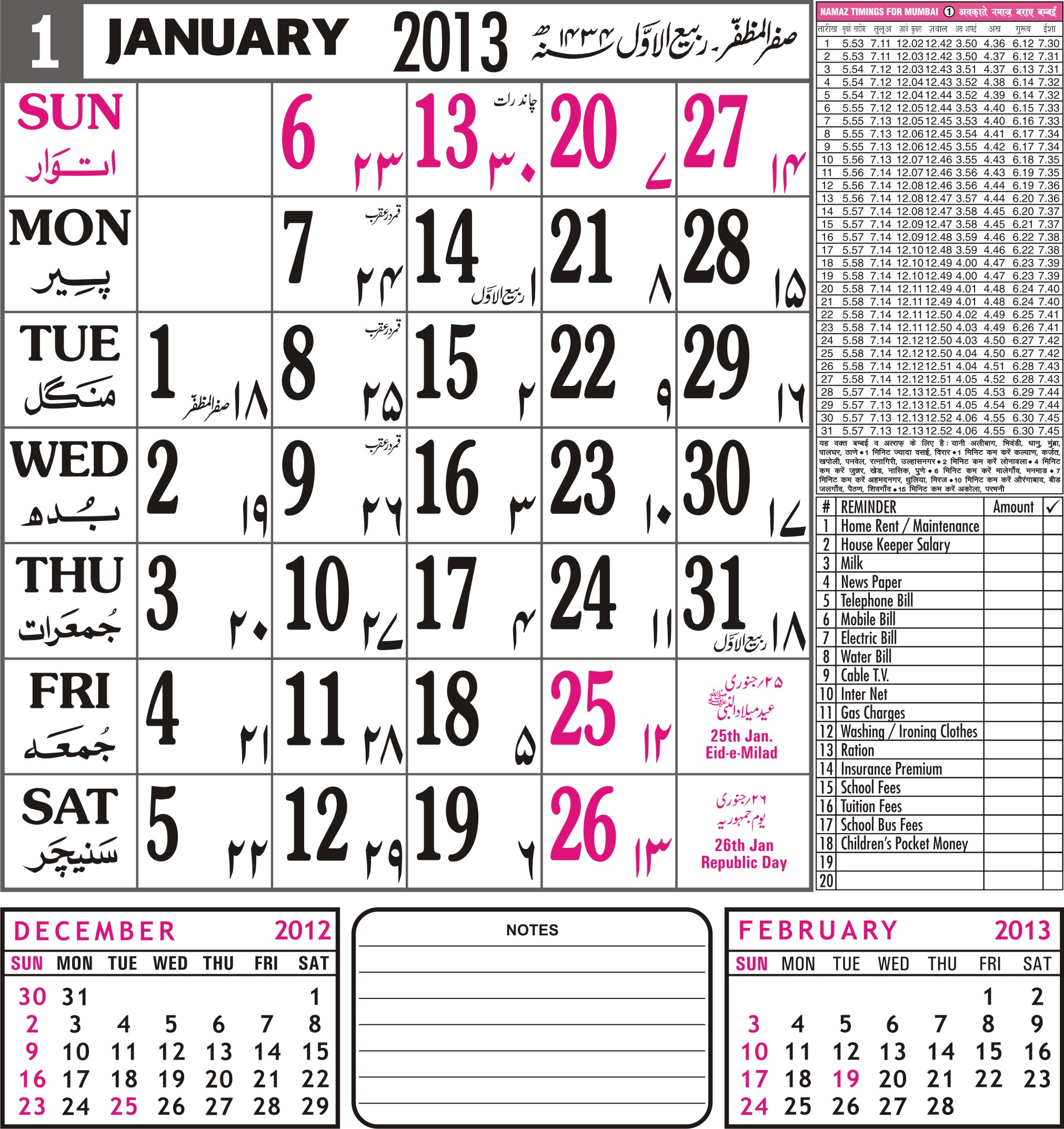ISLAMIC CALENDAR 2013 UAE PDF DOWNLOAD (Online PDF )
