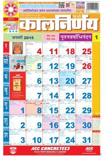 kalnirnay hindi 2015 view specifications details of printed