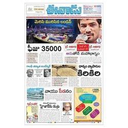 Eenadu Newspaper Advertising Service
