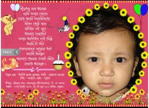 Birthday Invitation Card Spandan Printers Manufacturer - 1st birthday invitation indian card