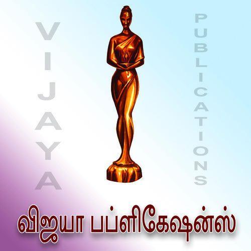 Vijaya Publications - Service Provider from Vadapalani