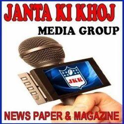 News Paper & Magazine