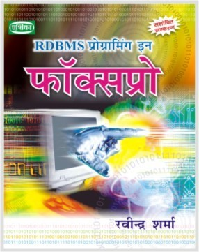 Rdbms Programming In Foxpro (hindi) Books
