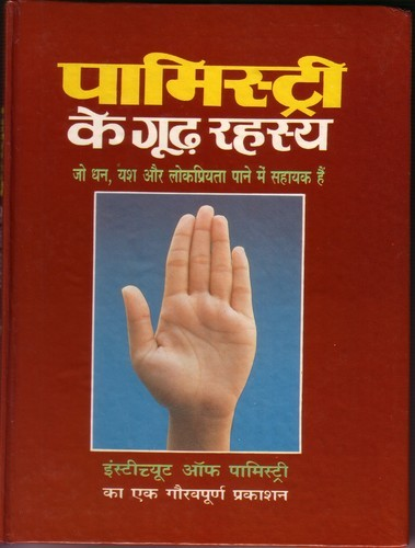 Complete Book Palmistry