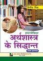 Sugam Intermediate Arthshastra Ke Siddhanth Book