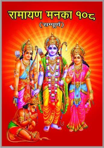 Ramayan Aarti Pdf