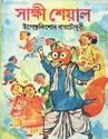 Sakshi Sheyal