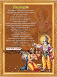 Bhagavad Gita Poster