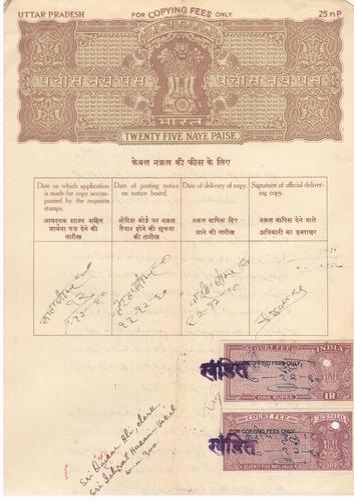 Old Post Stamp Ticket British India Twenty Five Naya Paisa Indian Paper Retail Trader From Bijnor