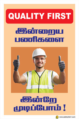 Safety Posters Tamil Safety Posters In Tamil
